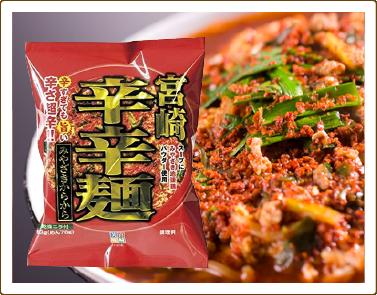 宮崎辛辛麺五食入り