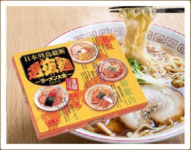 選抜麺 4食入
