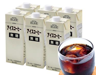 無糖アイスコーヒー6本セット
